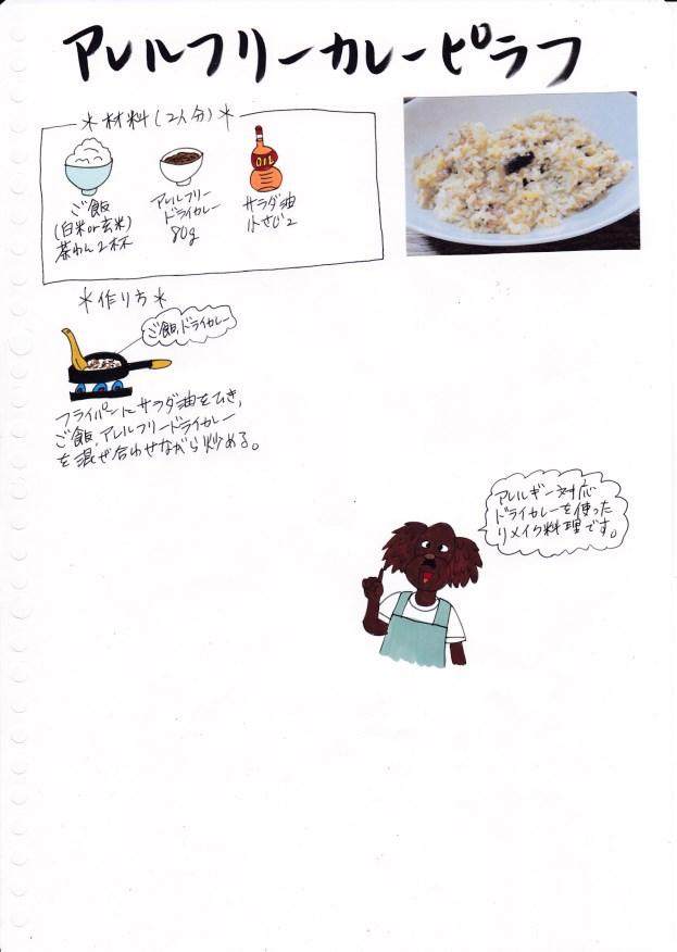 f:id:umenomi-gakuen:20180730220627j:plain