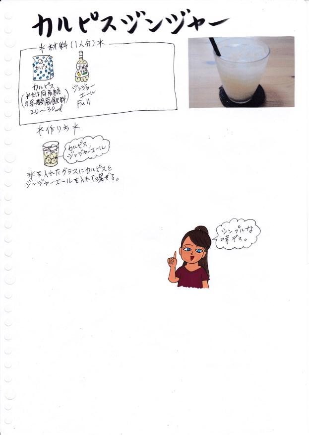 f:id:umenomi-gakuen:20180731000656j:plain