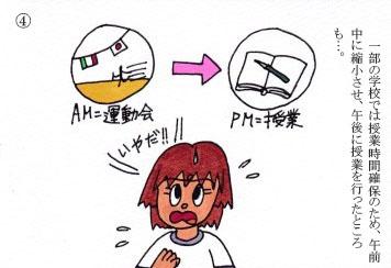 f:id:umenomi-gakuen:20180817163455j:plain