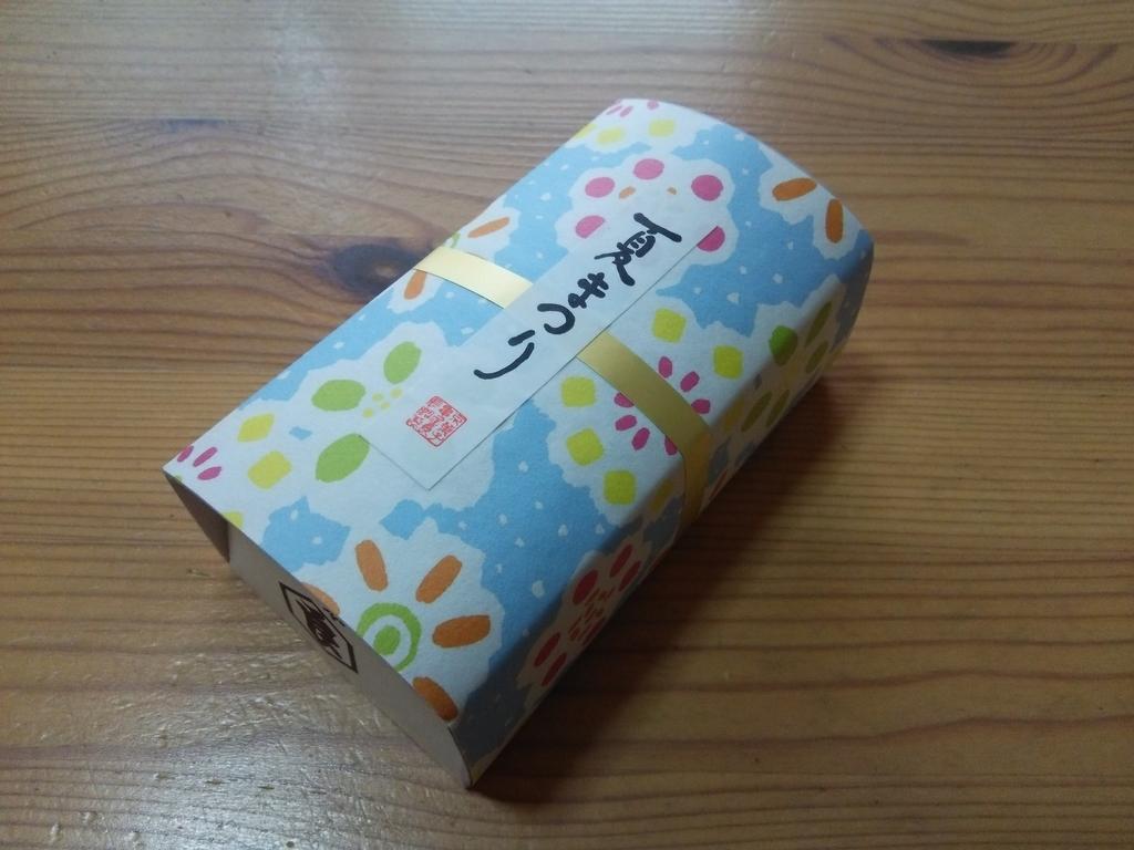 f:id:umenomi-gakuen:20180829221453j:plain