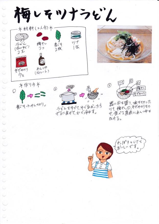 f:id:umenomi-gakuen:20180830145605j:plain