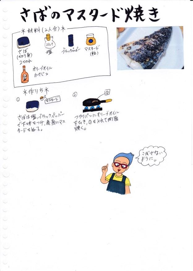 f:id:umenomi-gakuen:20180830150650j:plain