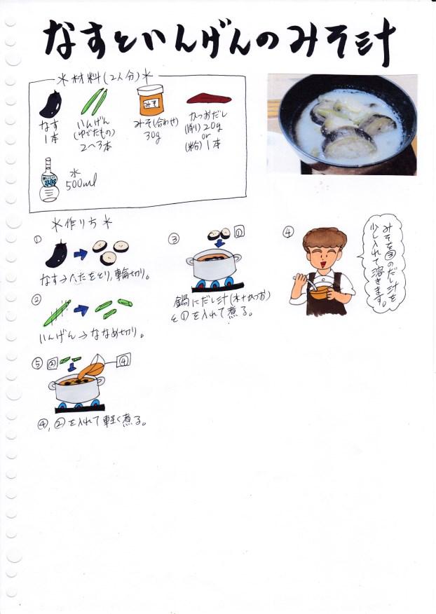 f:id:umenomi-gakuen:20180830152746j:plain