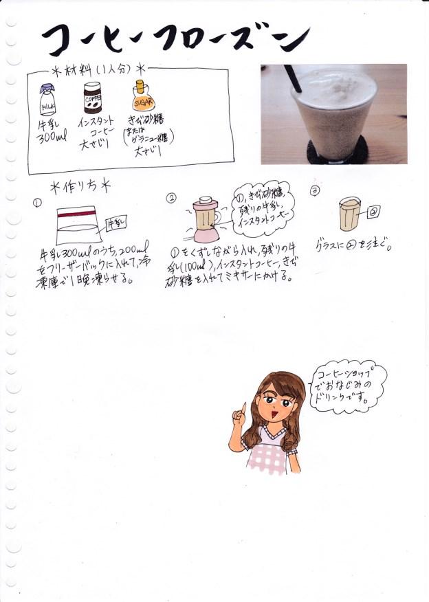 f:id:umenomi-gakuen:20180830175721j:plain