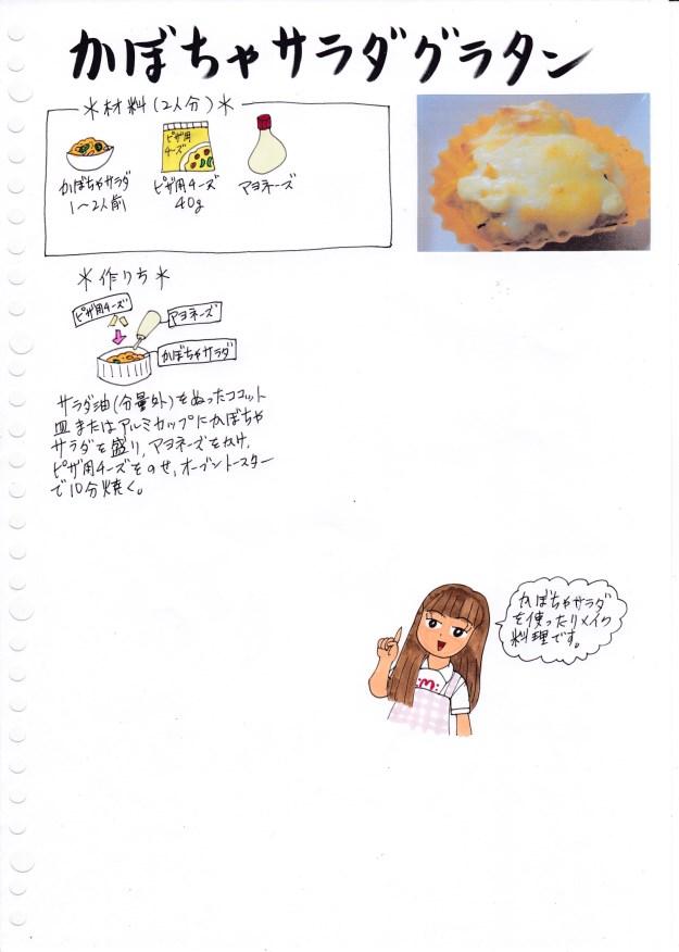 f:id:umenomi-gakuen:20180830201816j:plain