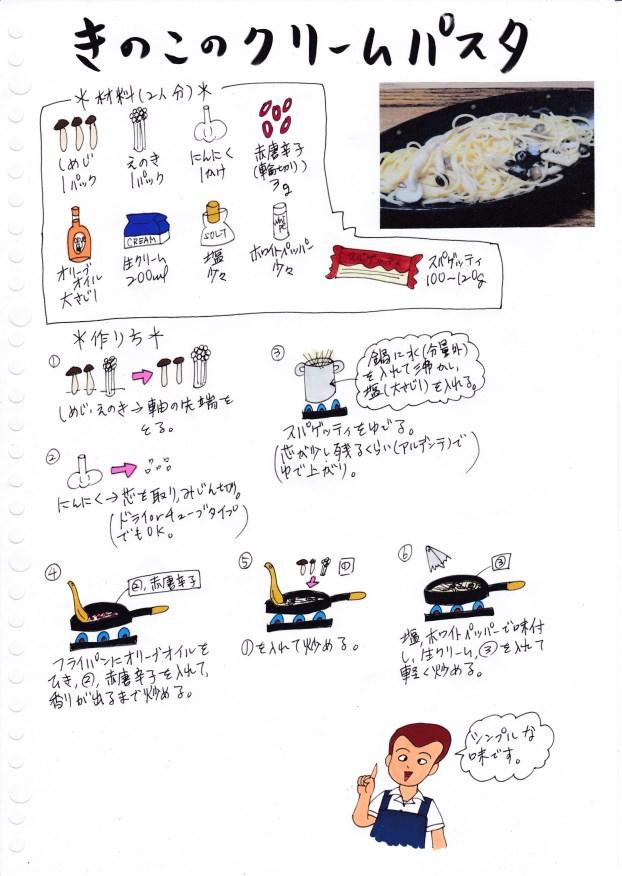 f:id:umenomi-gakuen:20180830203327j:plain