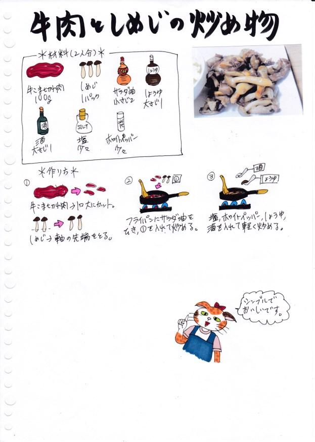 f:id:umenomi-gakuen:20180830212730j:plain