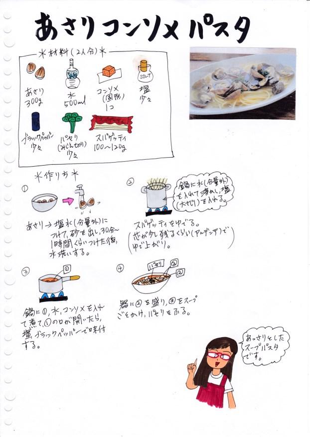 f:id:umenomi-gakuen:20180830220730j:plain