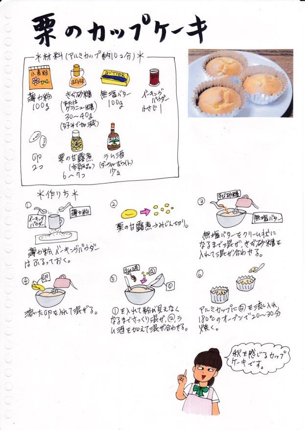 f:id:umenomi-gakuen:20180830221828j:plain