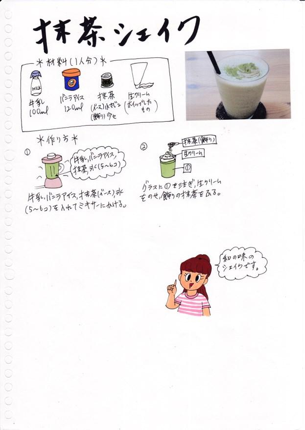 f:id:umenomi-gakuen:20180831000445j:plain