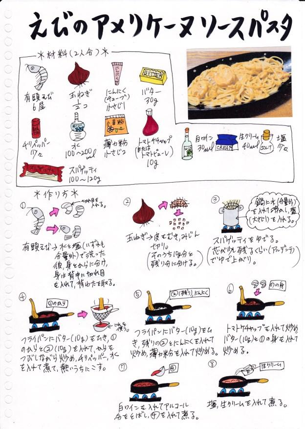 f:id:umenomi-gakuen:20180831003121j:plain