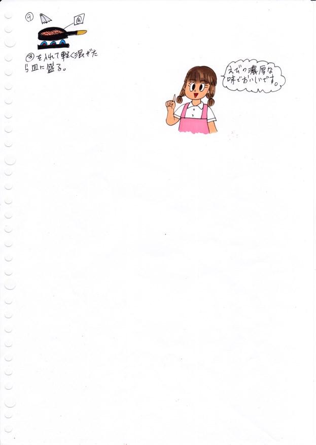 f:id:umenomi-gakuen:20180831003143j:plain