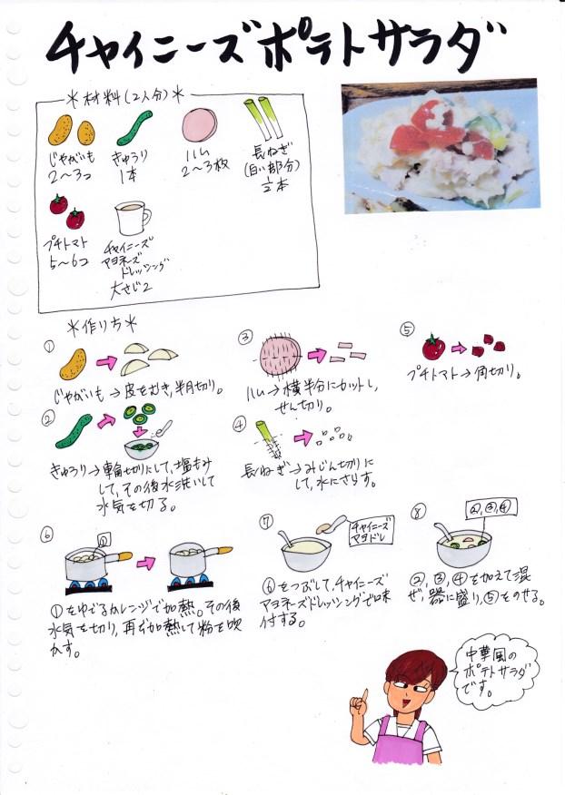 f:id:umenomi-gakuen:20180831004550j:plain
