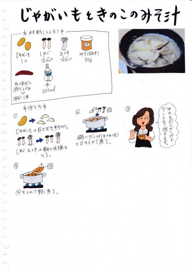 f:id:umenomi-gakuen:20180831005836j:plain