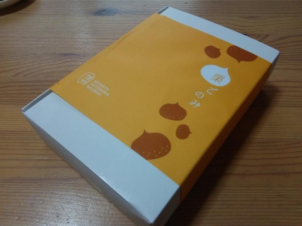 f:id:umenomi-gakuen:20180929111401j:plain