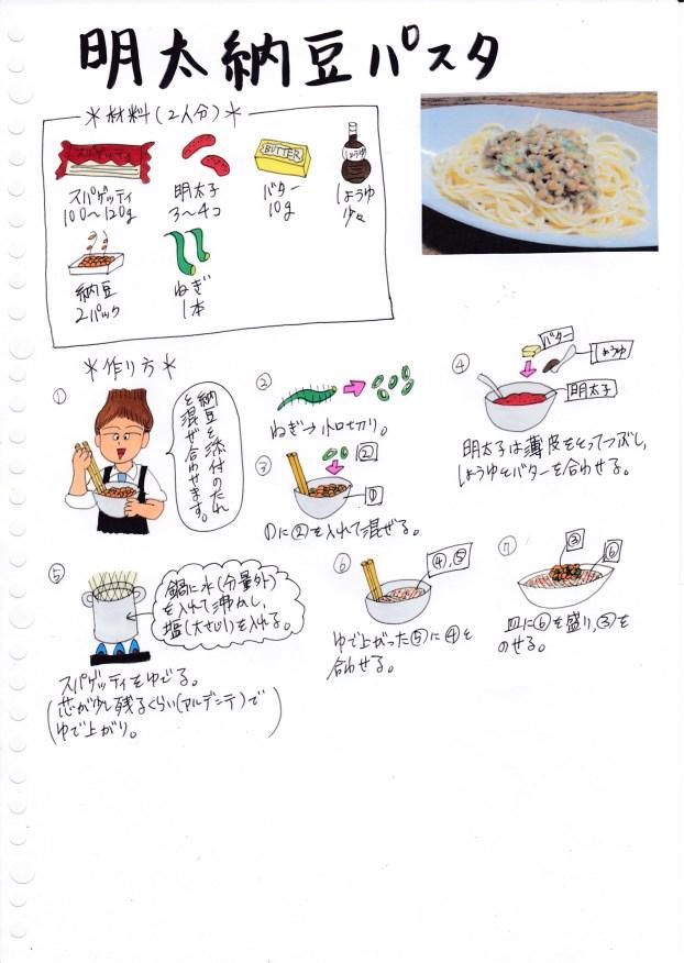 f:id:umenomi-gakuen:20180929234629j:plain