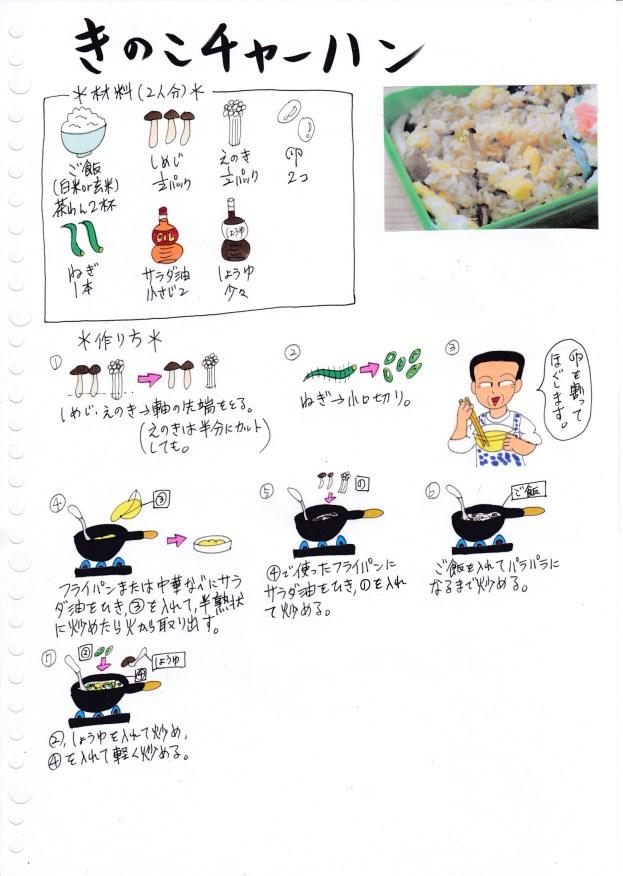 f:id:umenomi-gakuen:20180930011403j:plain