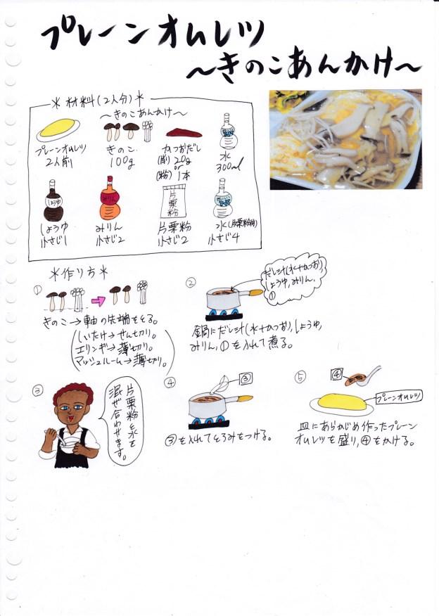 f:id:umenomi-gakuen:20180930054145j:plain