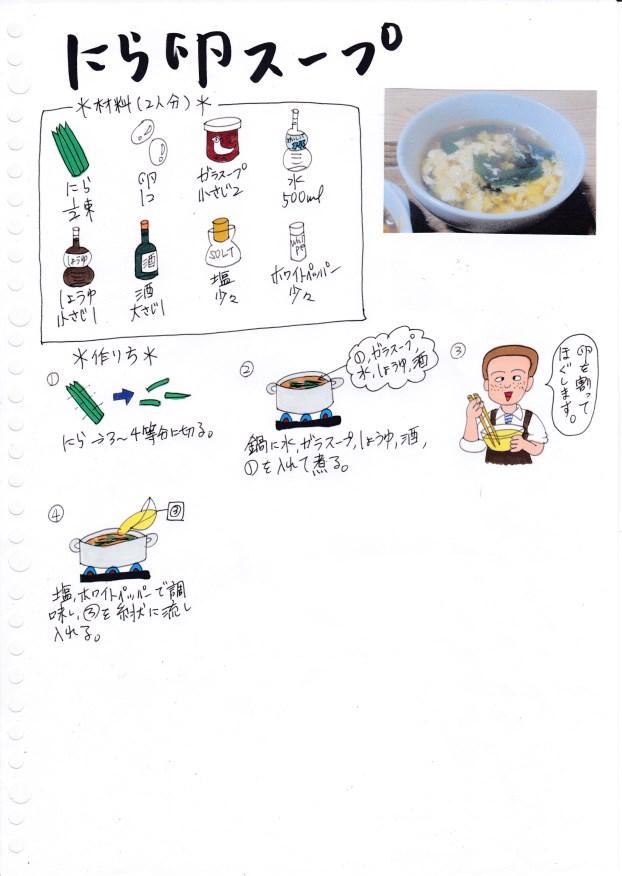 f:id:umenomi-gakuen:20180930060822j:plain