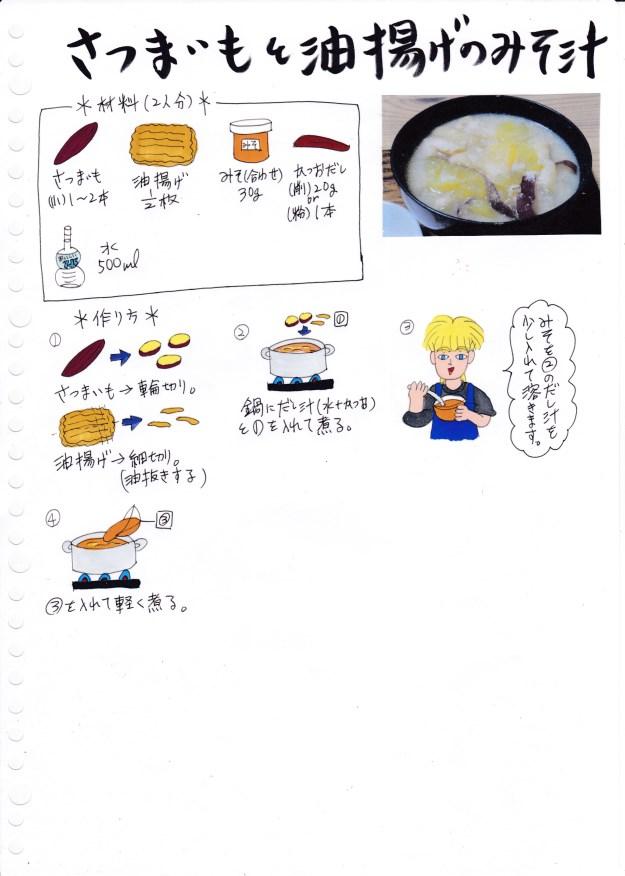 f:id:umenomi-gakuen:20180930100053j:plain