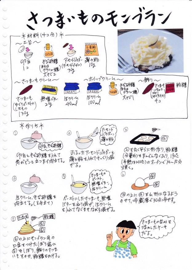 f:id:umenomi-gakuen:20180930101934j:plain