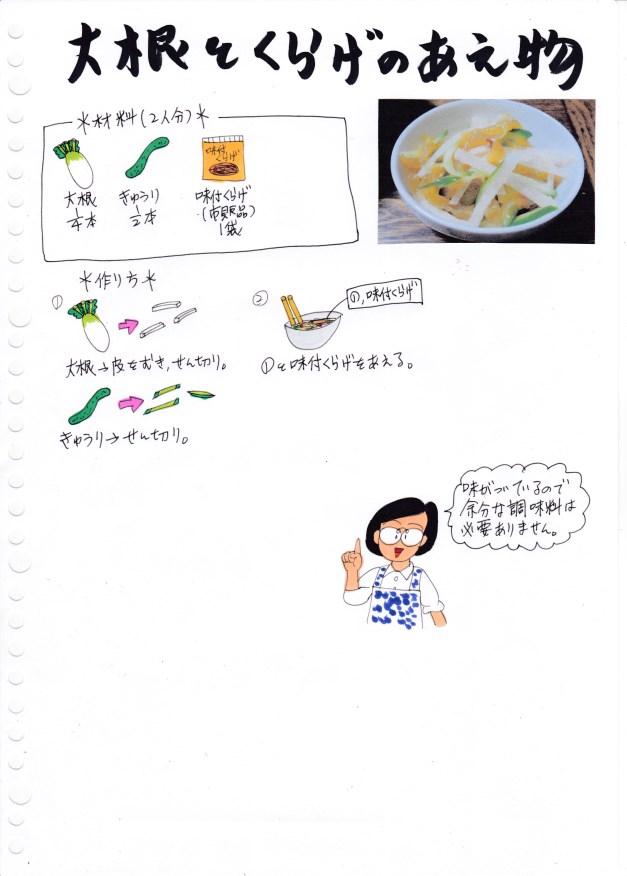 f:id:umenomi-gakuen:20180930111053j:plain