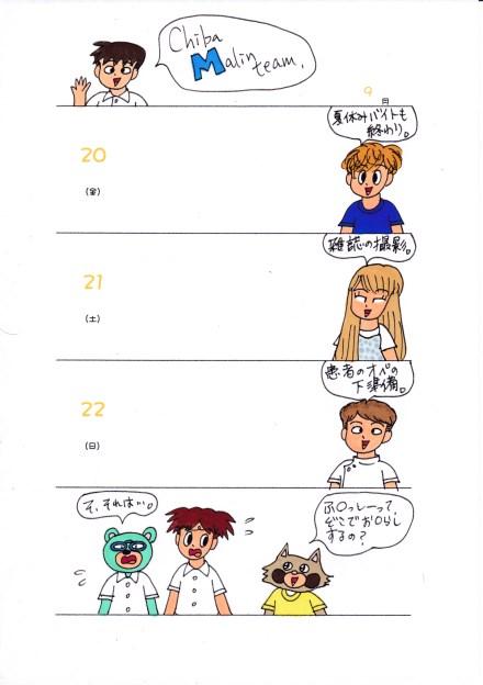 f:id:umenomi-gakuen:20181005160431j:plain