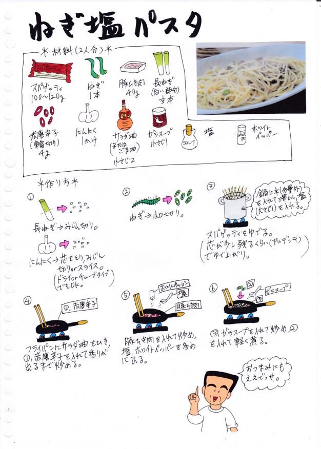 f:id:umenomi-gakuen:20181029144730j:plain