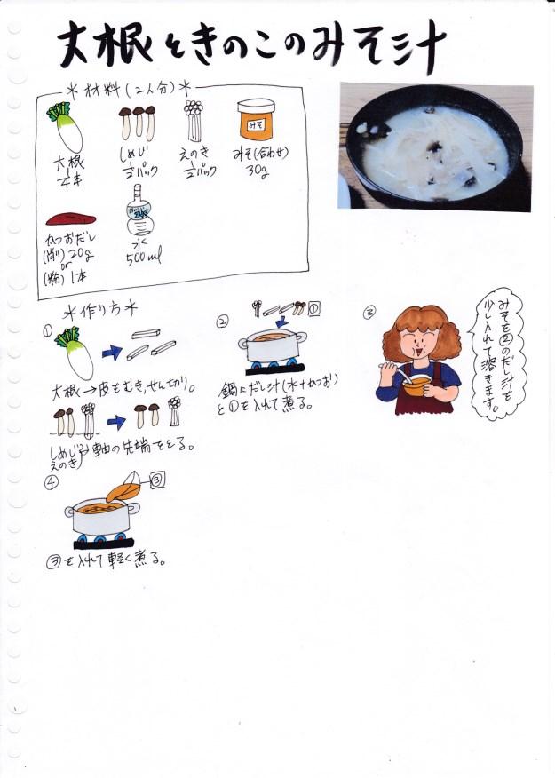 f:id:umenomi-gakuen:20181029181315j:plain