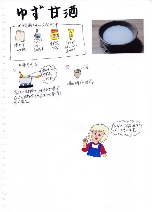 f:id:umenomi-gakuen:20181029203913j:plain