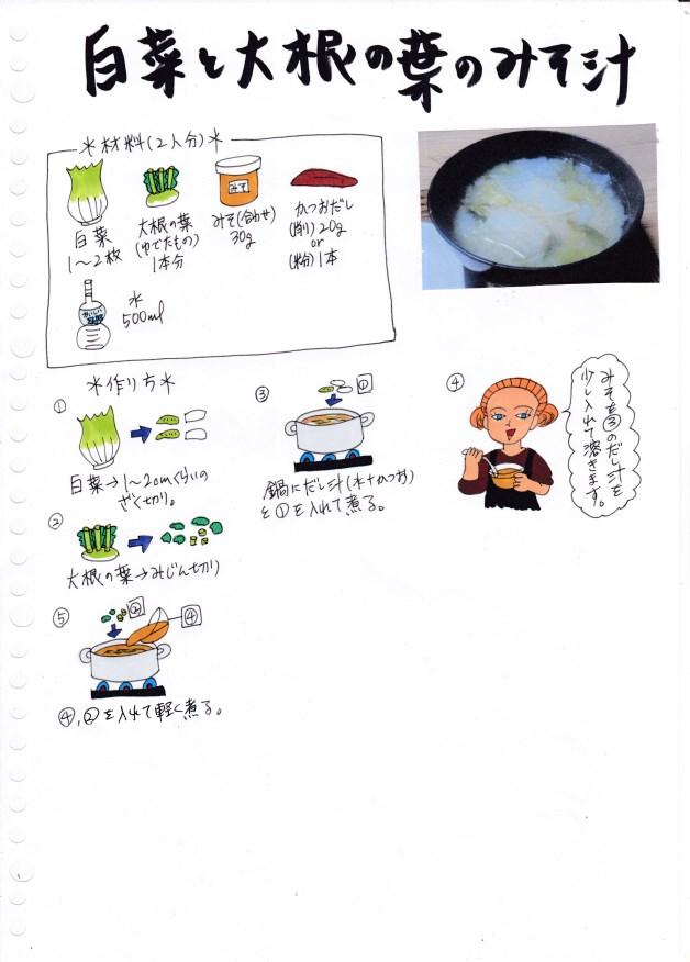 f:id:umenomi-gakuen:20181029205922j:plain