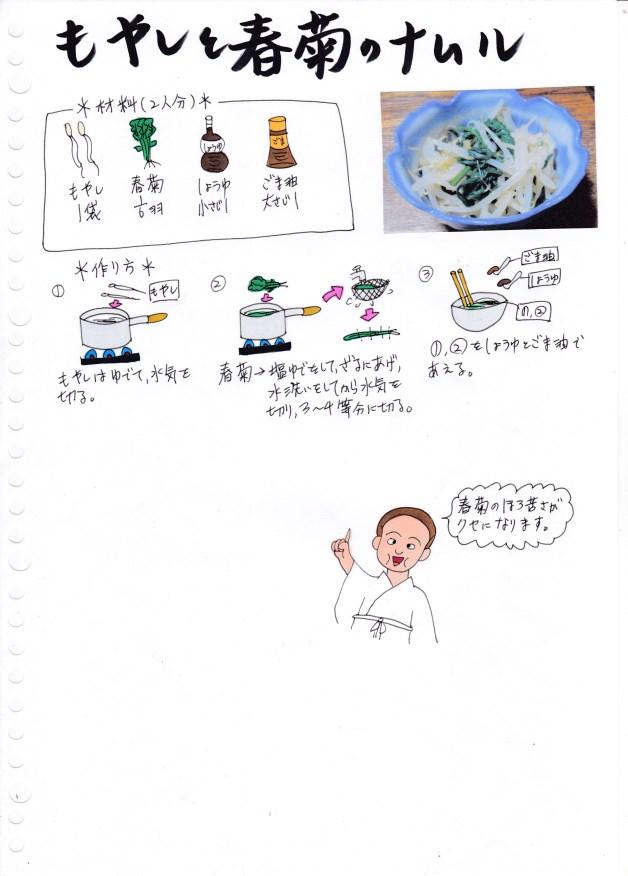 f:id:umenomi-gakuen:20181029221726j:plain