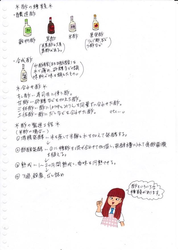 f:id:umenomi-gakuen:20181114180610j:plain