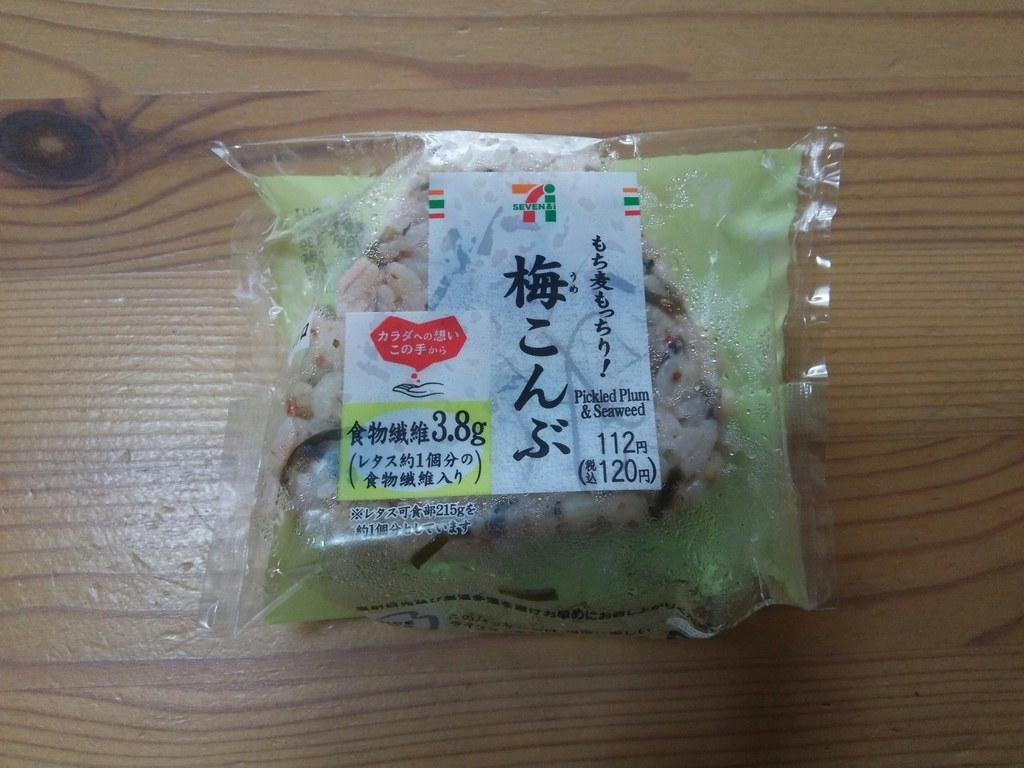 f:id:umenomi-gakuen:20181114214843j:plain