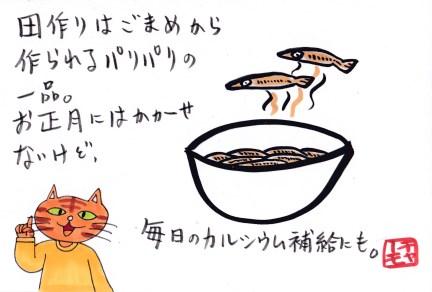 f:id:umenomi-gakuen:20181128180843j:plain