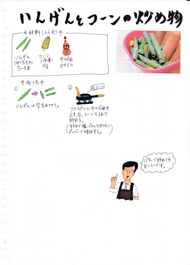 f:id:umenomi-gakuen:20181128203403j:plain