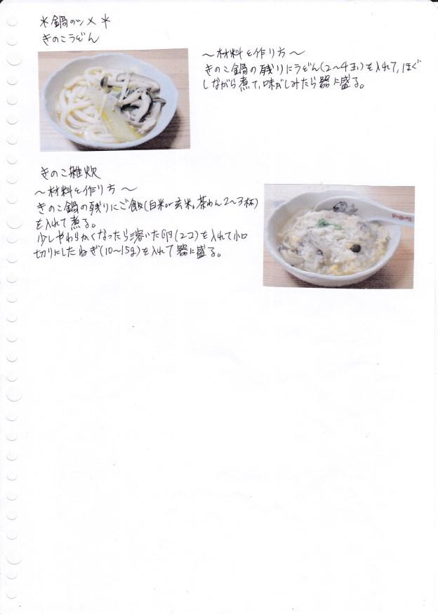 f:id:umenomi-gakuen:20181128210214j:plain