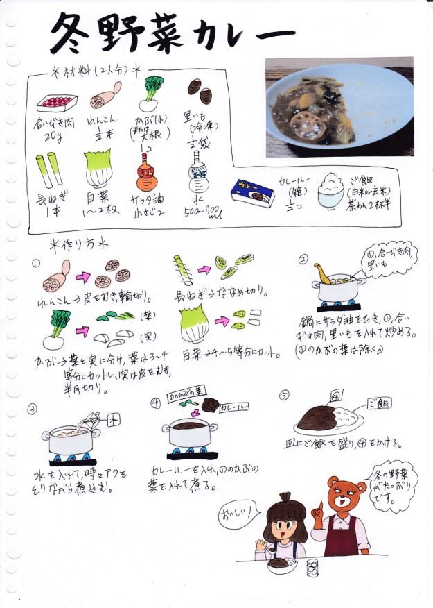 f:id:umenomi-gakuen:20181128212234j:plain