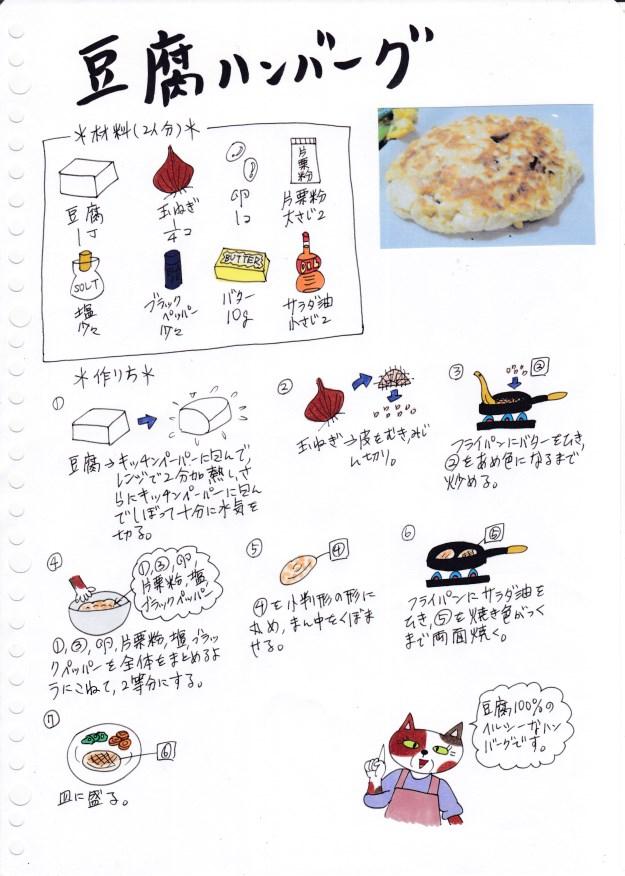 f:id:umenomi-gakuen:20181129000136j:plain