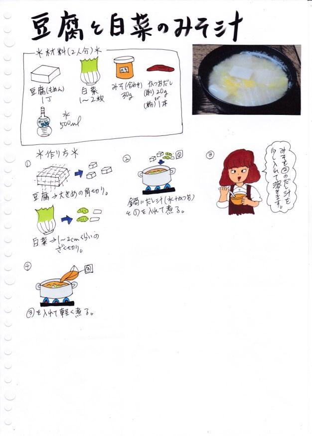 f:id:umenomi-gakuen:20181129012151j:plain