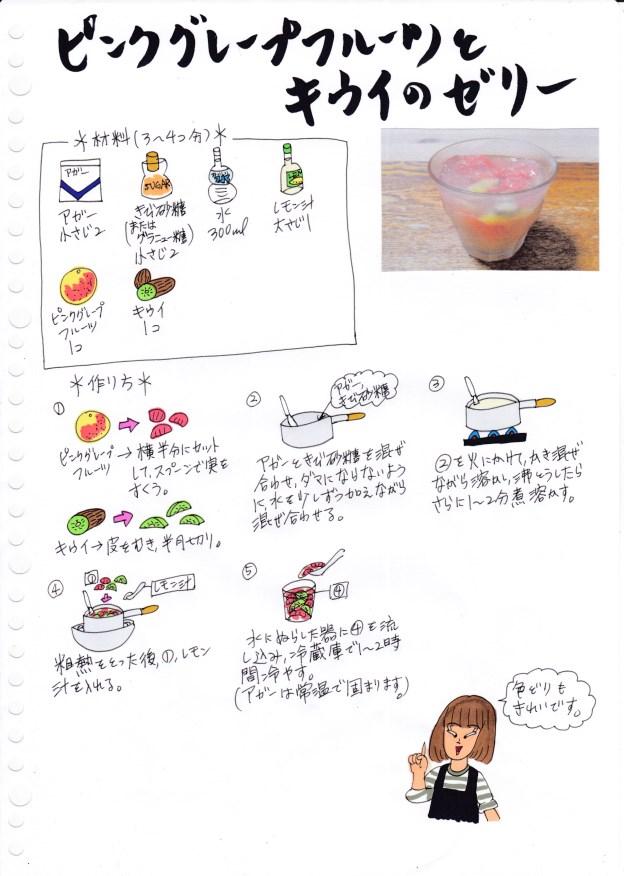 f:id:umenomi-gakuen:20181129025805j:plain