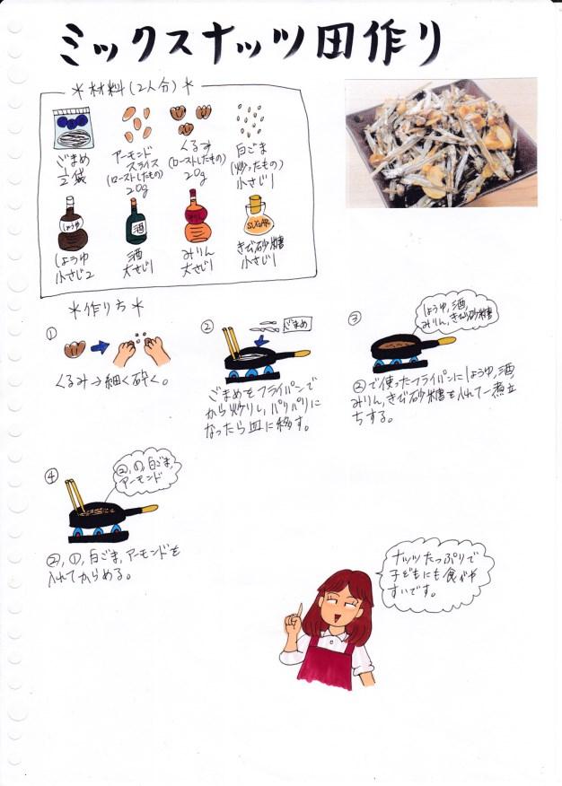 f:id:umenomi-gakuen:20181129035827j:plain