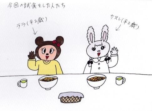 f:id:umenomi-gakuen:20181227203755j:plain