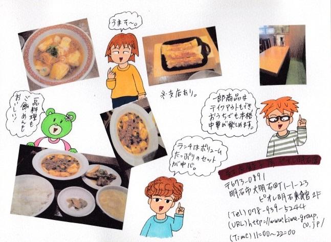 f:id:umenomi-gakuen:20181227213708j:plain
