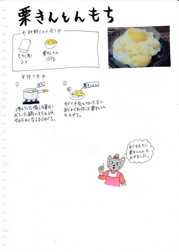 f:id:umenomi-gakuen:20181229112947j:plain