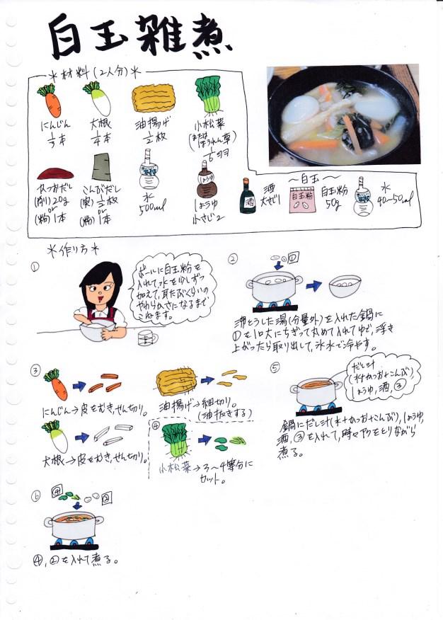 f:id:umenomi-gakuen:20181229115134j:plain