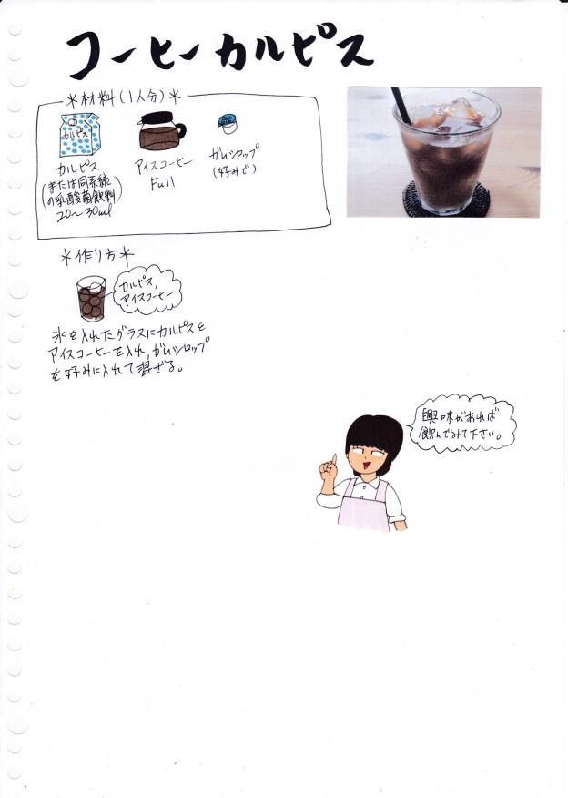 f:id:umenomi-gakuen:20181229151744j:plain