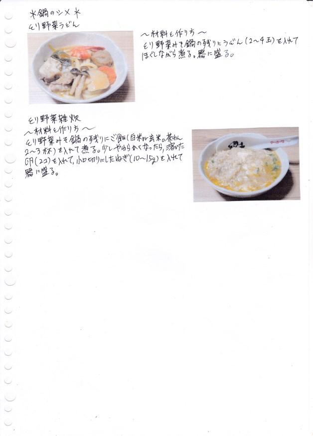 f:id:umenomi-gakuen:20181229185431j:plain