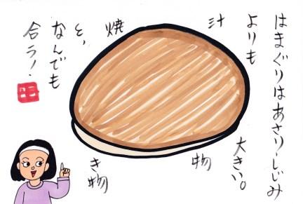 f:id:umenomi-gakuen:20190128171452j:plain