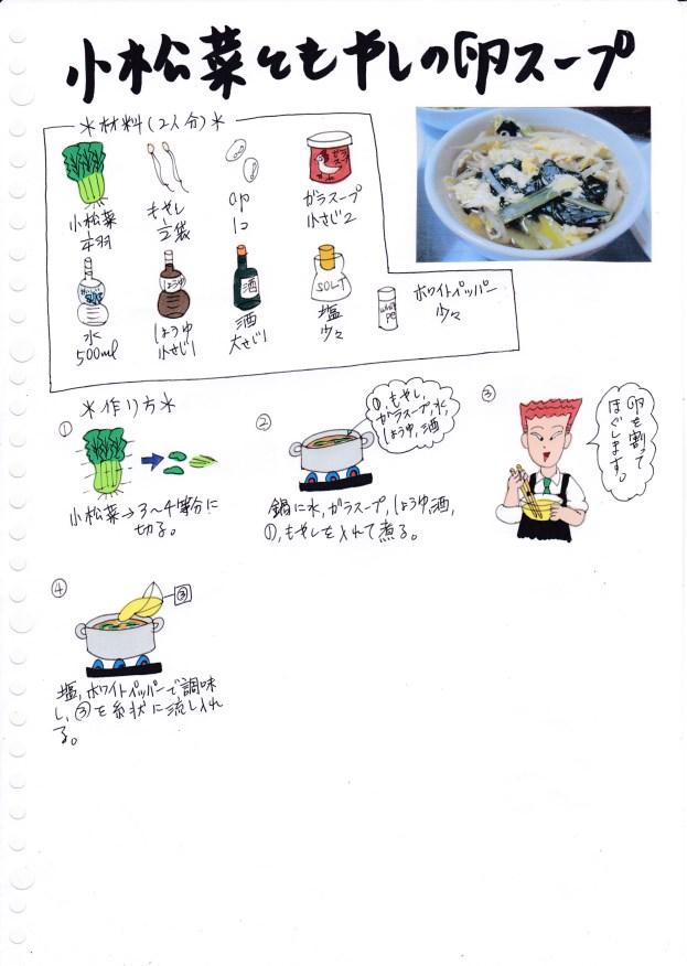 f:id:umenomi-gakuen:20190129144830j:plain